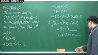 [黑人][自慰][課堂][教授][微積分]【張旭微積分】微分篇主題八:切線專論 | 精選範例 8-5 | 2020 版