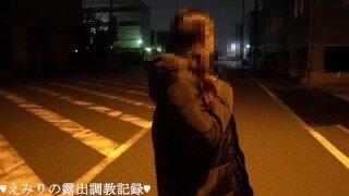 えみり 露出調教記録【全裸露出チャレンジ】01-01 工場地帯編